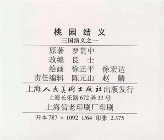 三国演义(连环画共60册) 晒单图