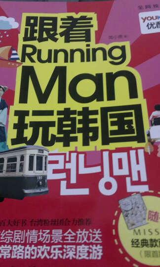 跟着Running Man玩韩国 晒单图
