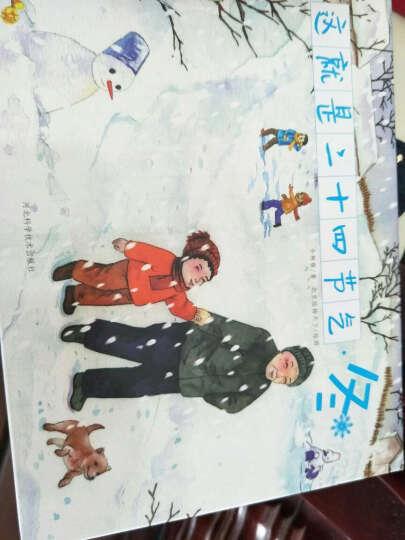 写给孩子的二十四节气 精装硬壳全套4册科普绘本图画书 3-12岁儿童科普百科阅读中国儿童传统民俗文化 晒单图