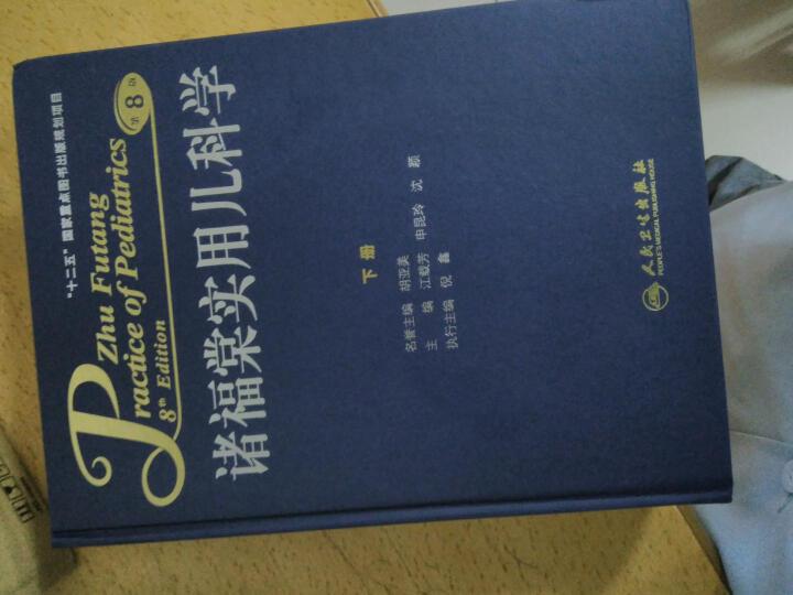 诸福棠实用儿科学(套装上下册 第8版)  晒单图