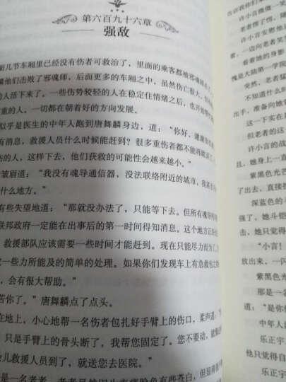 正版包邮 斗罗大陆3龙王传说21 唐家三少小说 玄幻奇幻小说 晒单图