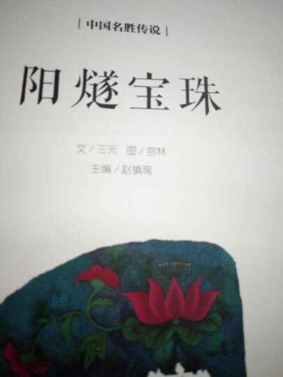 幼学启蒙丛书-中国名胜传说·阳燧宝珠(中英对照精装版) 晒单图