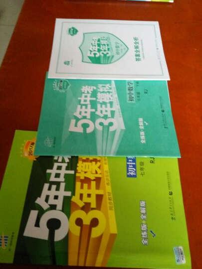 中学教材全解 七年级语文下 河北大学版 2017春 晒单图