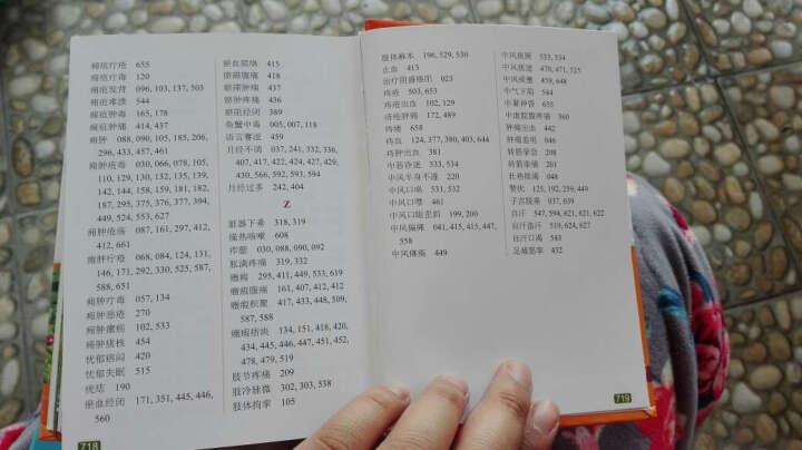 袖珍中草药彩色图谱(精装、全彩图解、铜版纸) 晒单图