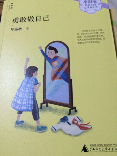 勇敢做自己/毕淑敏给孩子的心灵成长书 晒单图