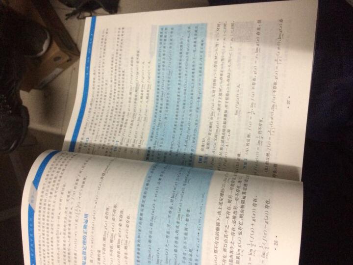 金榜图书·2017李永乐·王式安唯一考研数学系列:数学基础过关660题(数学一 赠精美练习册1本) 晒单图