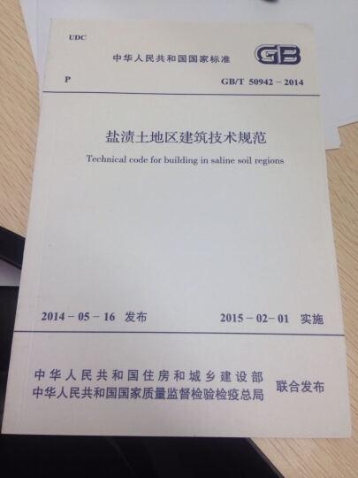 GB/T50942-2014盐渍土地区建筑技术规范 晒单图