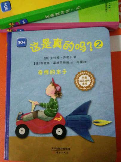 幼儿益智纸板书:这是真的吗? (全3册)  宝宝启蒙认知书   绘本图书 晒单图