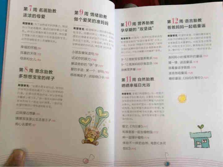斯瑟蒂克天才胎教法(汉竹) 晒单图