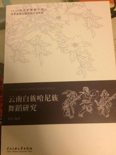 云南白族哈尼族舞蹈研究 晒单图