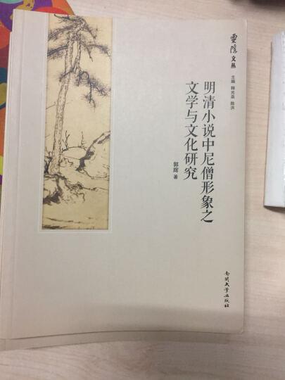 明清小说中尼僧形象之文学与文化研究/灵隐文丛 晒单图