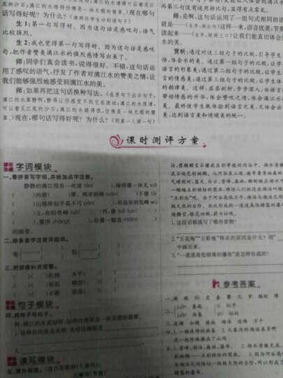小学教学全解 四年级语文下 人教版 教师用书 2017春 晒单图
