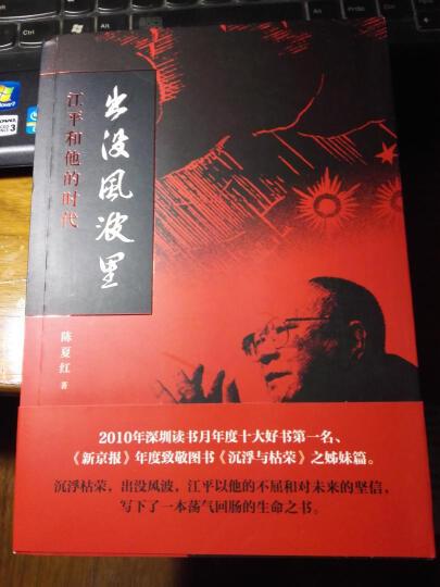 正版 风骨:新旧时代的政法学人 陈夏红  法律出版社  江平作序 刘苏里 晒单图