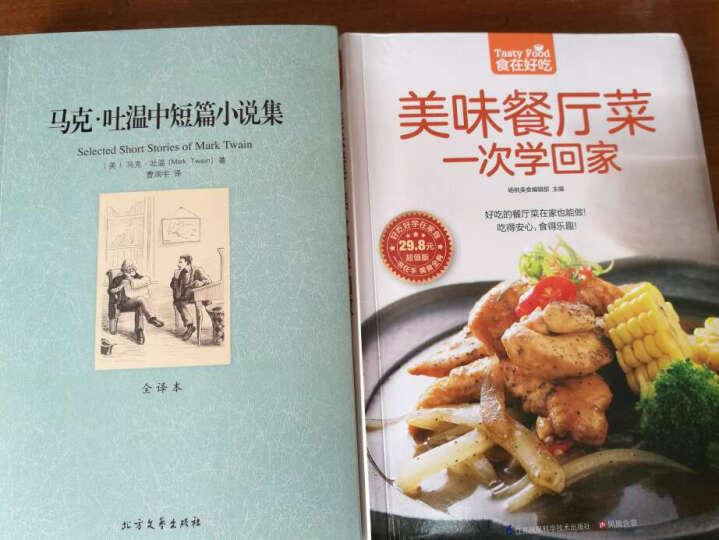 美味餐厅菜一次学回家 菜谱书家常菜营养私房菜 新手学做菜的书籍食谱大全做饭书做法 家庭烧菜 晒单图