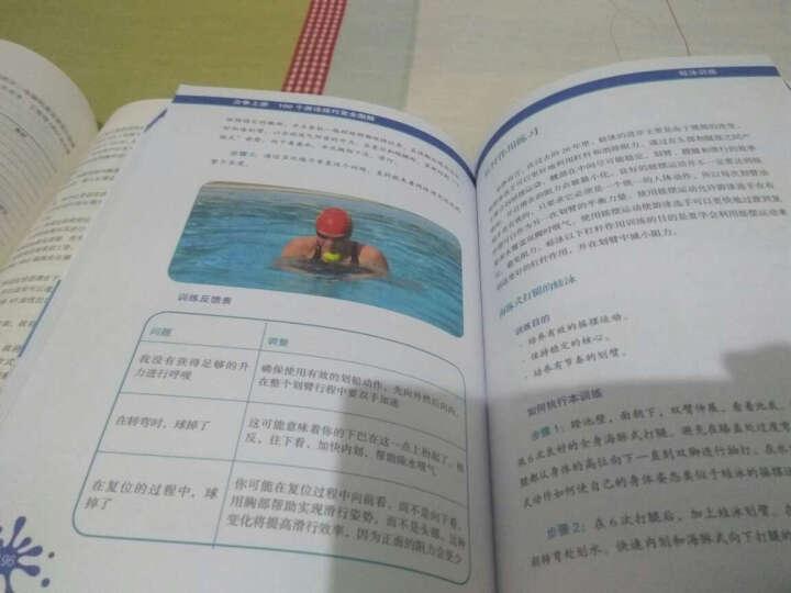 力争上游:100个游泳技巧完全图解 晒单图