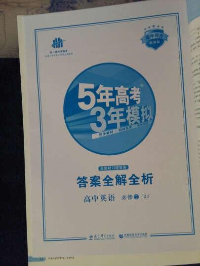 高中语文 必修2 RJ(人教版)/高中同步新课标 5年高考3年模拟(2017) 晒单图