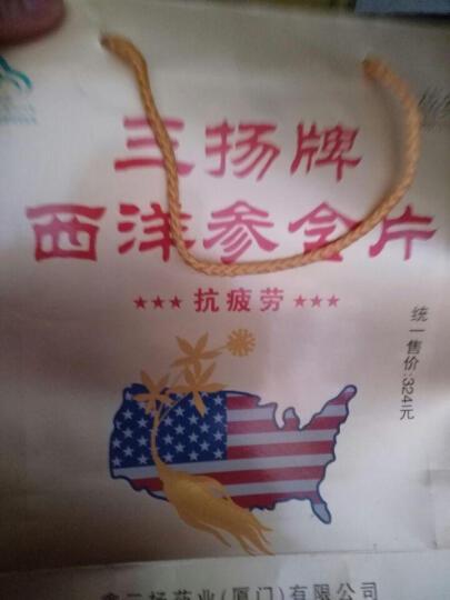 【年后发货】三扬牌西洋参含片西洋参花旗参礼盒 6小盒/大盒 晒单图