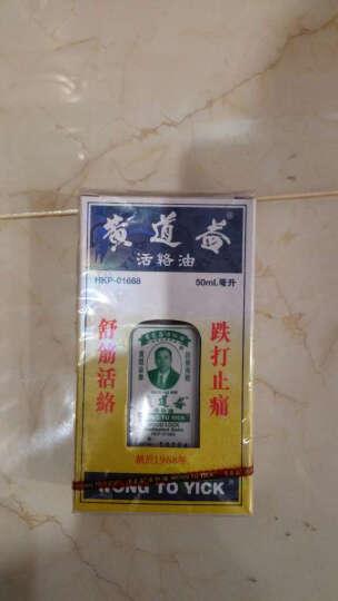 黄道益 香港直邮 活络油 双飞人 青草膏 黄道益3瓶装 晒单图