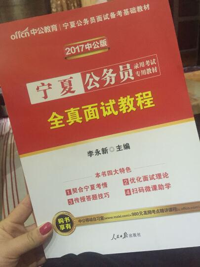 中公教育2017宁夏公务员考试教材:全真面试教程(二维码版) 晒单图