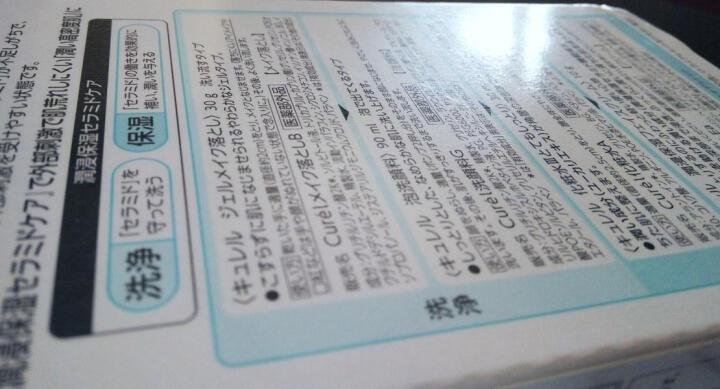 日本花王 珂润(Curel)润浸保湿滋养体验套装 卸妆啫喱 化妆水III 洁面泡沫 滋养霜 20天旅行装 晒单图
