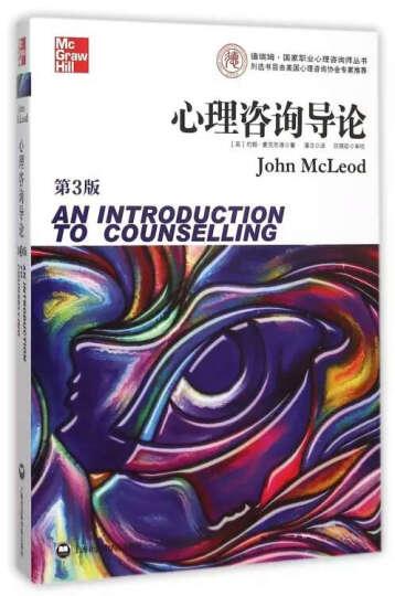 心理咨询导论(第3版)/德瑞姆*职业心理咨询师丛书 晒单图