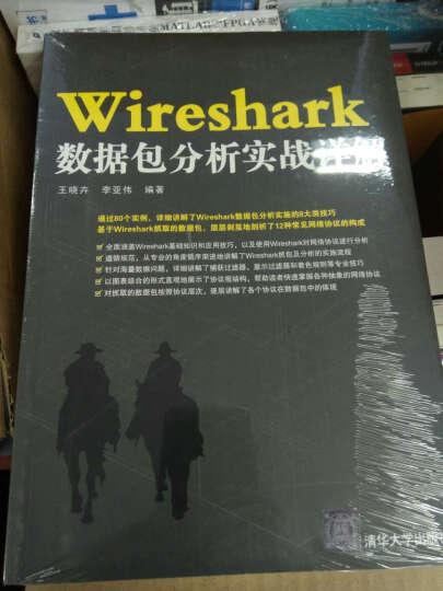 Wireshark数据包分析实战详解 晒单图