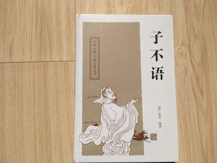 中国古典小说名著丛书:子不语 晒单图