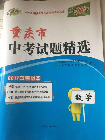 天利38套 2017年 重庆市中考试题精选:数学 晒单图