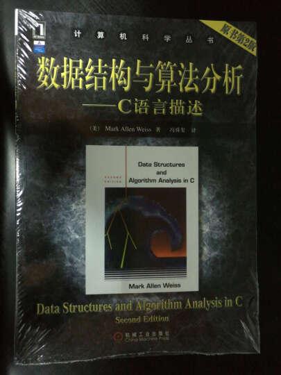 计算机科学丛书-数据结构与算法分析-C语言描述( 晒单图