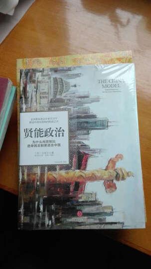 贤能政治-为什么尚贤制比选举民主制更适合中国 晒单图