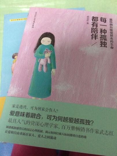 武志红套装:每一种孤独都有陪伴+感谢自己的不完美+为何家会伤人(套装共3册) 晒单图