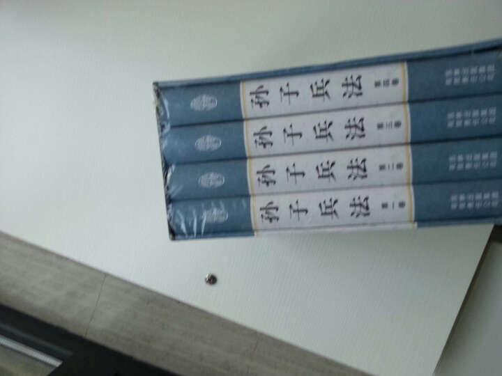 孙子兵法 全套全集4册 历代名家评注珍藏本 文白对照三十六计兄弟篇 历史军事技术谋略理论 晒单图