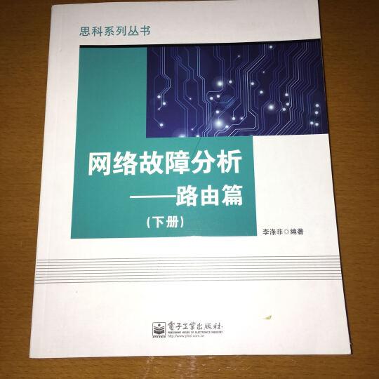 网络故障分析——路由篇(下册)  思科系列丛书 晒单图