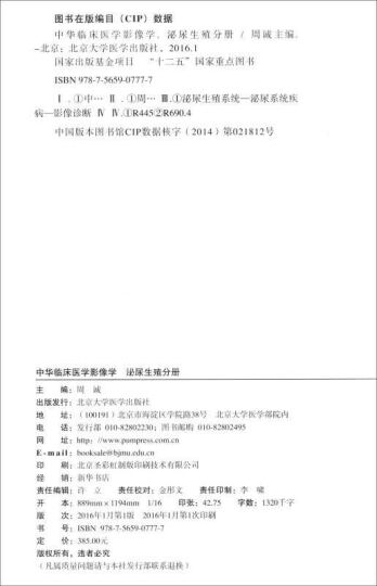中华临床医学影像学:泌尿生殖分册 晒单图