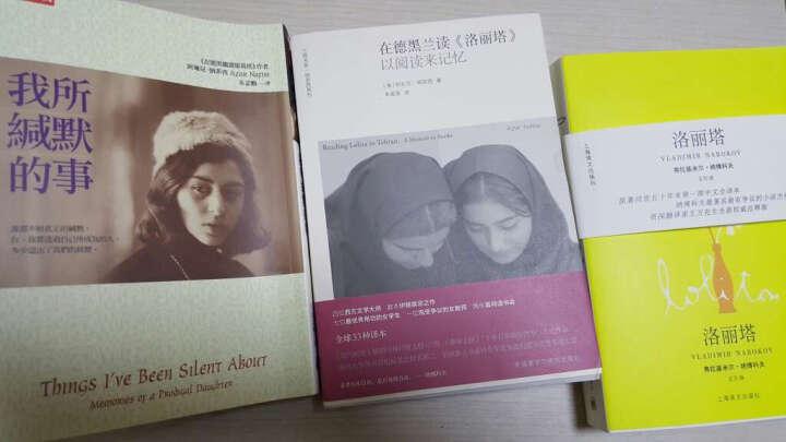 在德黑兰读《洛丽塔》 晒单图