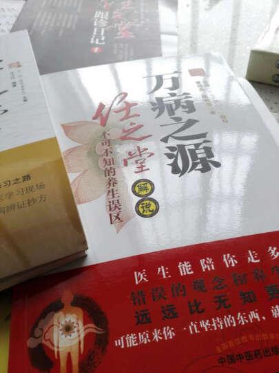 正版【3本】任之堂 中医书籍(万病之源+医经心悟记+师徒问答录) 晒单图
