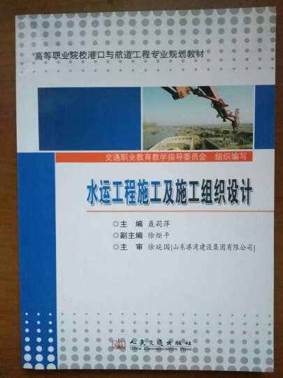 高等职业院校港口与航道工程专业规划教材:水运工程施工及施工组织设计 晒单图