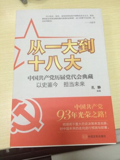 从一大到十八大:中国共产党历届党代会典藏 晒单图