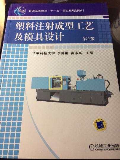 塑料注射成型工艺及模具设计(第2版) 晒单图