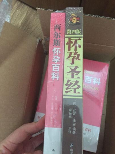怀孕圣经+西尔斯怀孕百科(全新升级版) 套装共2册 晒单图