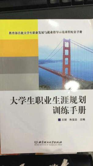 大学生职业生涯规划训练手册 晒单图