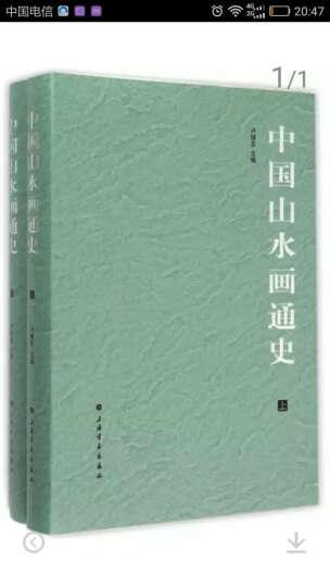 中国山水画通史(上下) 晒单图