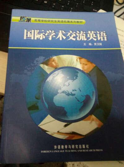 国际学术交流英语 晒单图