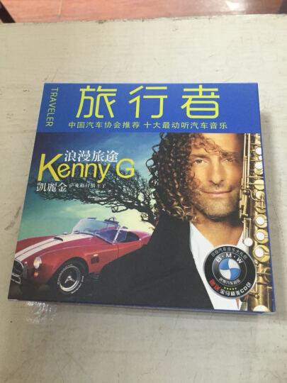 车载汽车音乐: 旅行者凯丽金(5CD黑胶) 晒单图