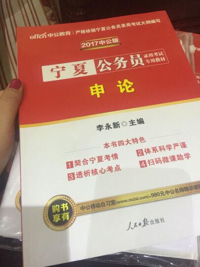 中公教育2017宁夏公务员考试教材:申论(二维码版) 晒单图