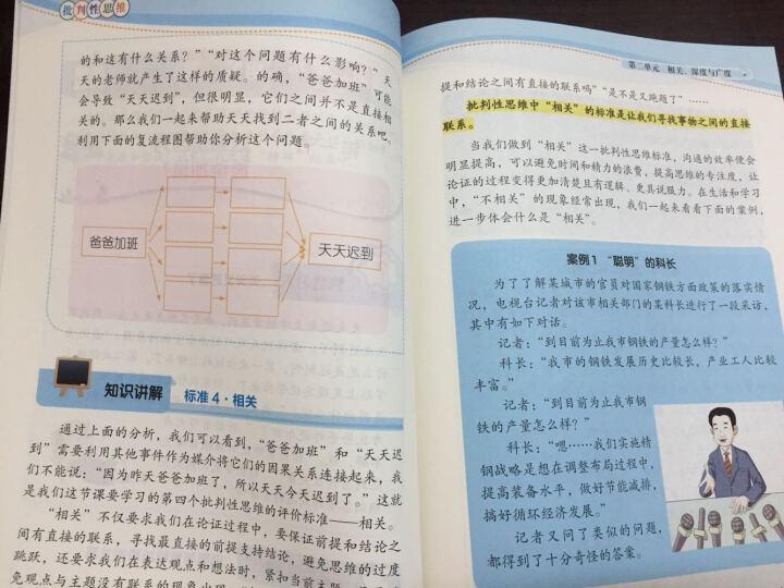 正版思维导图 小学思维训练丛书 八大思维图示法 概念构图 批判性思维 小学奥数 思 晒单图