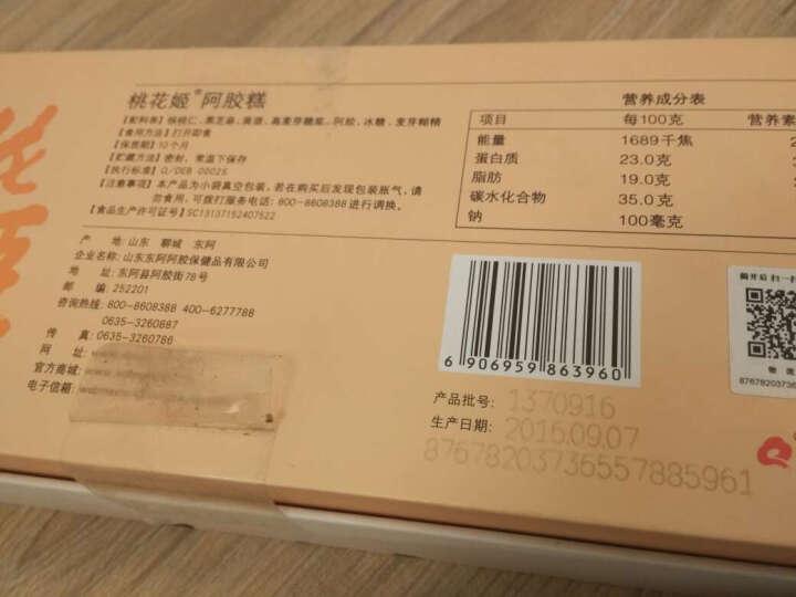 东阿阿胶 阿胶块糕即食 东阿阿胶片红标铁盒240g*2盒 晒单图