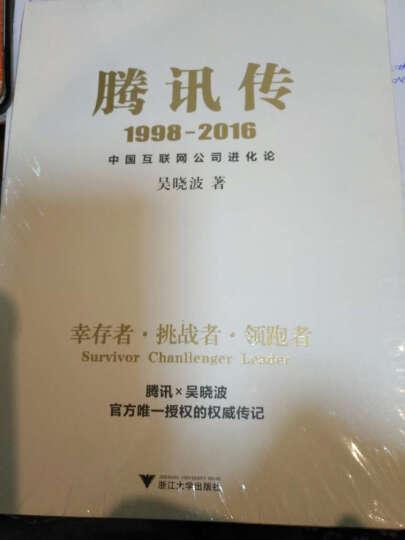 腾讯传1998-2016 吴晓波书 创业企业和企业家类书籍 赠不是生活不美,是你快乐太少 晒单图