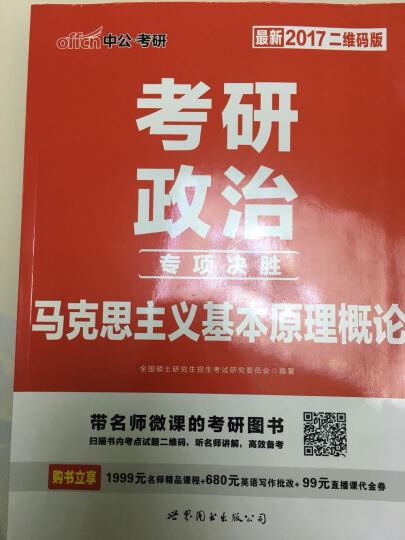 中公版 2017年 考研政治专项决胜:马克思主义基本原理概论(二维码版 最新) 晒单图
