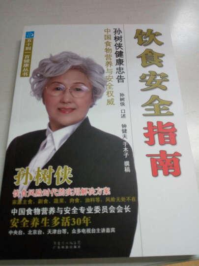 饮食安全指南:中国食物营养与安全权威孙树侠健康忠告 晒单图
